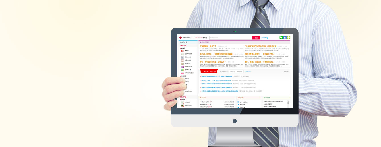 Lexis China-Accurate Legal Searches, Excellent Expert Analysis