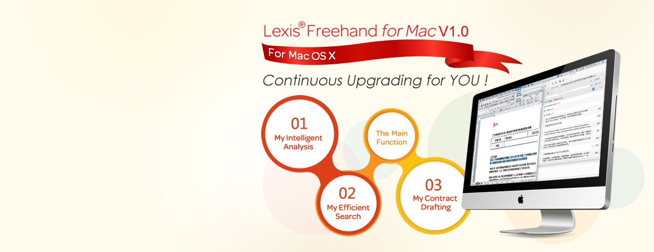 Lexis® Freehand for Mac V1.0, Continuous upgrading for YOU!