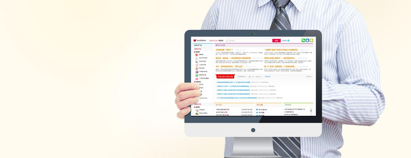 律商网-精彩法律资讯,精彩名家解读