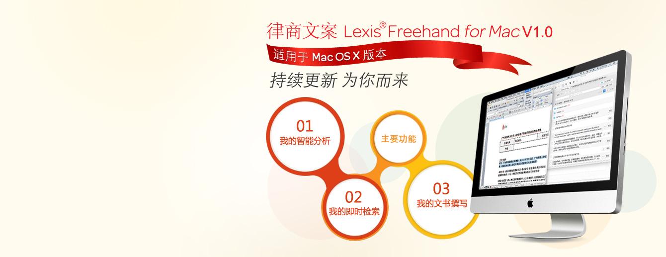 律商文案 Lexis® Freehand for Mac V1.0 持续更新 为你而来